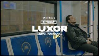 Смотреть клип Luxor - Без Номеров