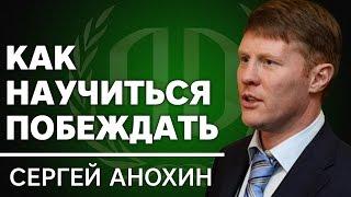 Сергей Анохин: «Как научиться побеждать». Сергей Анохин - вице-президент РФС.