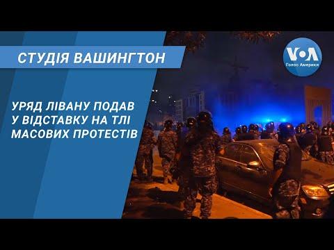 Голос Америки. Українською: Студія Вашингтон. Уряд Лівану подав у відставку на тлі масових протестів