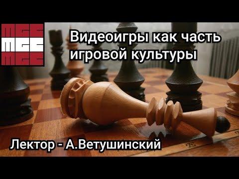 Видеоигры как часть игровой культуры (А.Ветушинский)