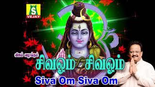 siva om siva om / tamil devotional / sivan songs