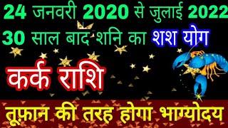 All about Cancer / कर्क राशि ॥ शनि का राशि परिवर्तन 24 जनवरी 2020 से 2022 (Transit of shani 2020...)