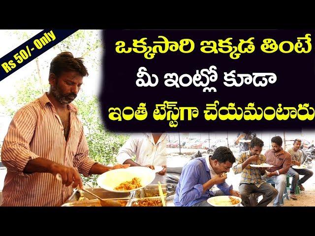 Vishnu Street Food   Veg and Non Veg   Hyderabad   50 రూపాయలకే ఇష్టం ఉన్నంత తినొచ్చు