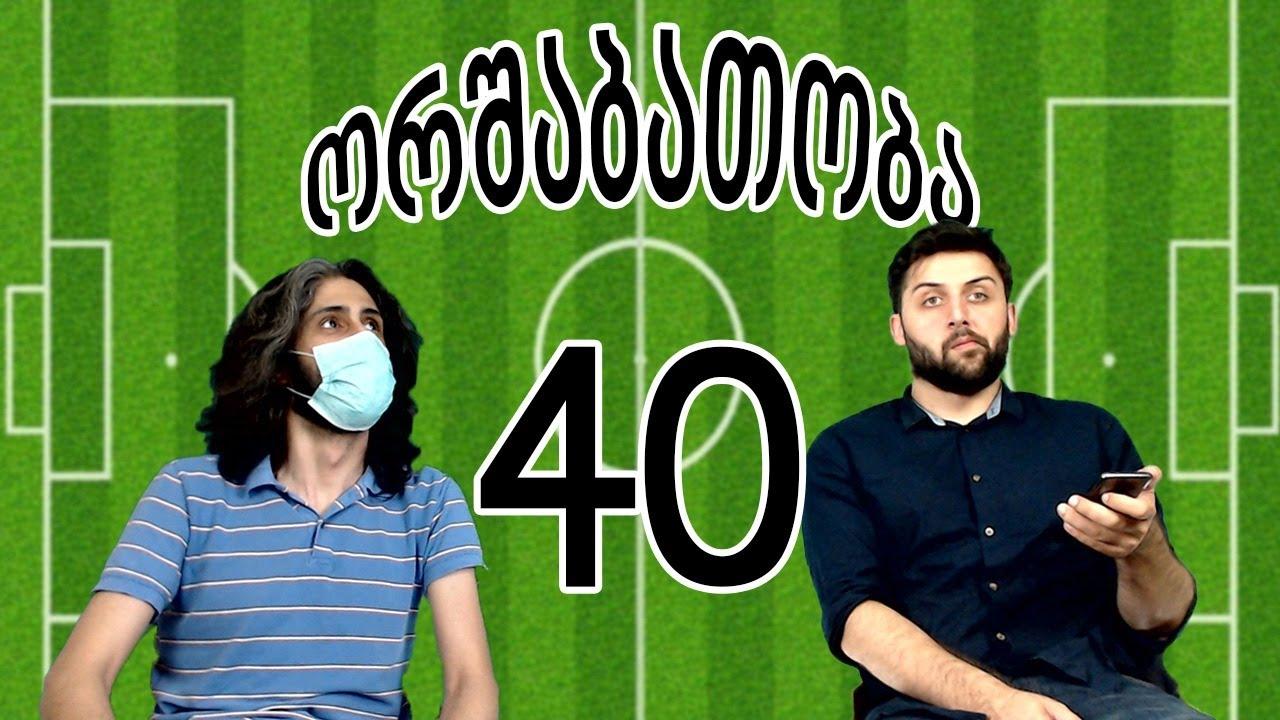 ორშაბათობა #40 – კორონა დამარცხებულია