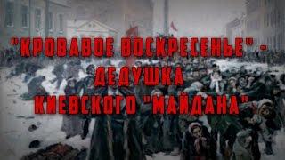 Кровавое воскресенье   дедушка киевского майдана