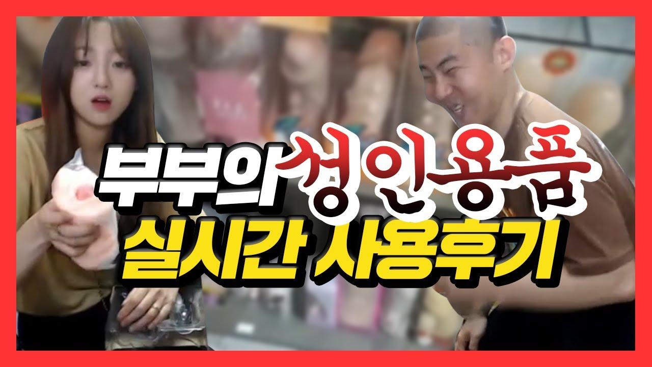 [※국내최초] 부부가 전해주는 성인용품 ★실시간 생방송★ 리얼 후기ㅋㅋㅋㅋ (17.06.18-6) :: ChulGu #1