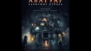 Абатуар лабиринт страха (трейлер) УЖАСЫ 2016