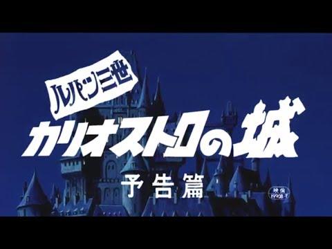 ルパン三世 カリオストロの城 デジタルリマスター版 予告編