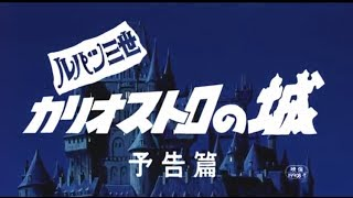 2014年5月9日(金)より全国にて上映開始の「ルパン三世 カリオストロの城...