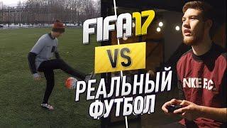 FIFA VS РЕАЛЬНЫЙ ФУТБОЛ