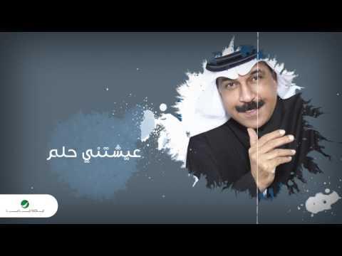 Abdullah Al Ruwaished ... Ayashtni Helm  | عبد الله الرويشد ... عيشتني حلم