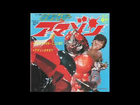 Kamen Rider Amazon OP FULL