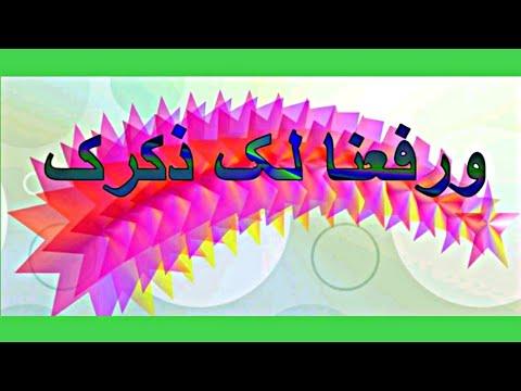 Warafana Laka Zikrak Complete With Lyrics - New Naat - Hafiz Bilal Qadri