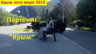 #Крым сезон 2015   #Партенит санаторий