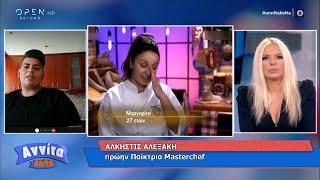 Η Άλκηστις Αλεξάκη-πρώην παίκτρια Masterchef για τη νίκη της Μαργαρίτας|Αννίτα Κοίτα 12/6/21|OPEN TV