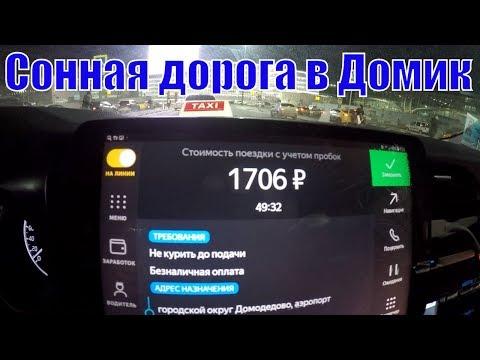 Есть работа ночью в такси в  комфорте в январе?/StasOnOff