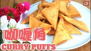 {ENG SUB} ★香脆咖喱角★ | Crispy Curry Puffs