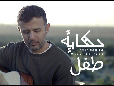 كلمات اغنية حكاية طفل حمزة نمرة 2019 موقع محتوى