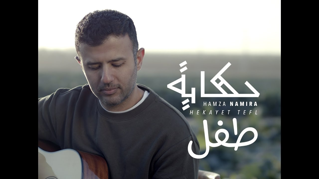 Hamza Namira - Hekayet Tefl | حمزة نمرة - حكاية طفل