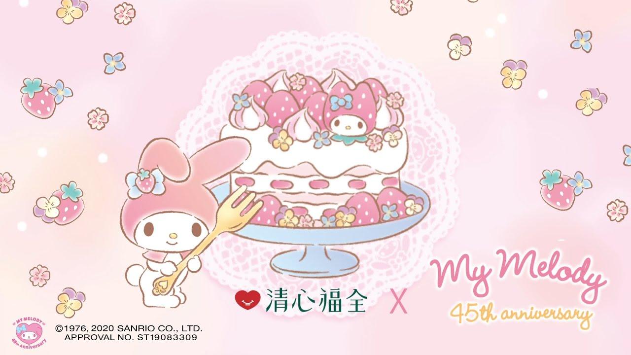 My Melody 45週年 × 清心福全|手搖飲料店|美樂蒂在清心