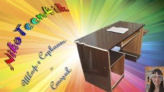 Компьютерный столик своими руками. Женский взгляд на мужское дело.(Видео о том, как сделать компьютерный столик из старого шкафа (серванта). В видео представлен чертеж, а такж..., 2015-10-07T11:39:35.000Z)