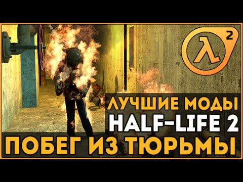 Half-Life 2 мод ➨ Побег из Тюрьмы【A Hero Once More из LiberationVille】
