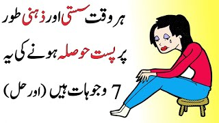 How to Stay Motivated All the Time - Motivational Video in Urdu