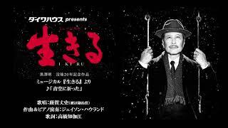 黒澤 明 没後20年記念作品 ミュージカル『生きる』 10/7(日)~28(日) TB...
