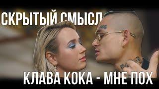 Клава Кока & MORGENSHTERN - Мне пох - Скрытый смысл клипа