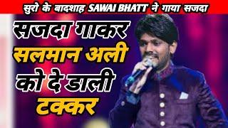 Sajda By Sawai Bhatt   Rom Rom Tera Naam Pukare Indian Idol 12   #SawaiBhatt   Sjn Music Production