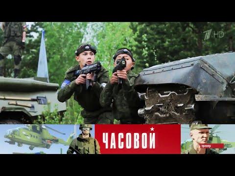 Армия на защите детей. Часовой. Выпуск от 31.05.2020