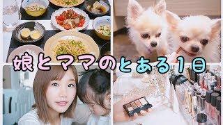 【ママと子供】とある日の過ごし方・・・【主婦のルーティン?】 thumbnail
