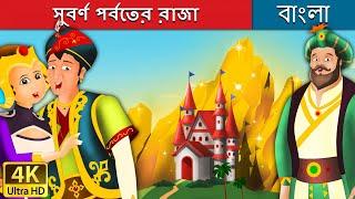 সুবর্ণ পর্বতের রাজা | The King of Golden Mountain in Bengali | Rupkothar Golpo | Bengali Fairy Tales