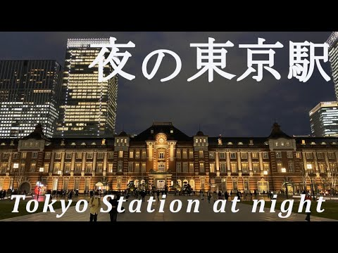 夜の東京駅【TOKYO STATION】を歩く|スマ旅(Vlog)~Let's enjoy Japan‼