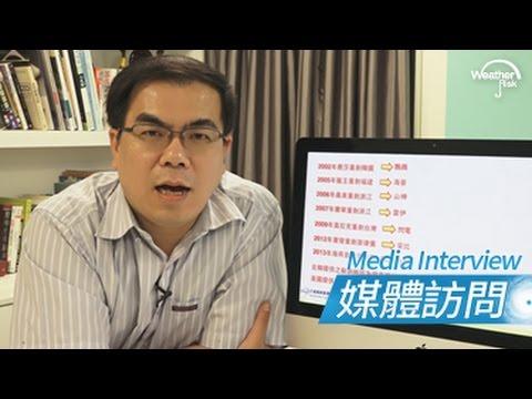 20150817 颱風命名學問大 可一窺各國文化? - YouTube