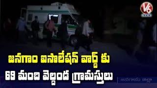 జనగాం ఐసొలేషన్ వార్డ్ కు 69 మంది వెల్దండ గ్రామస్తులు  Telugu News