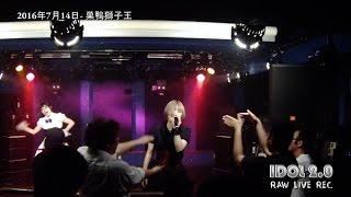 MUGEN REGINA live at 巣鴨獅子王 (Sugamo the Lion) - 2016年7月14日.