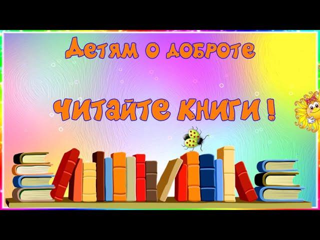 Книги, которые учат добрым делам