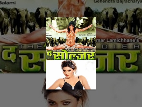 THE SOLDIER - New Nepali Full Movie 2016 Ft. Sunil Thapa, Diwas Uprety, Suleman Shankar (EKU)