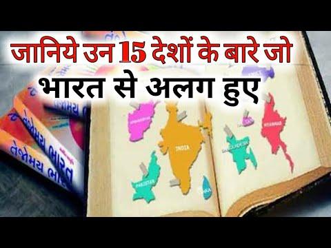 भारत से टूटकर बनें 15 अलग देश, जानिए क्या है इतिहास -history of india in hindi