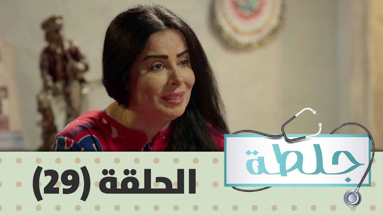جلطة 2019 - الحلقة التاسعة  و العشرون