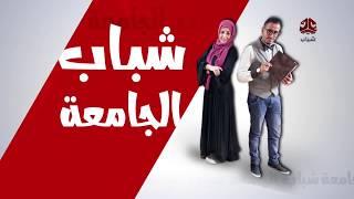شباب الجامعة الحلقة 2 | جلسات صراحة ونقاش | تقديم سماح الذبحاني وعبدالرحمن الانسي