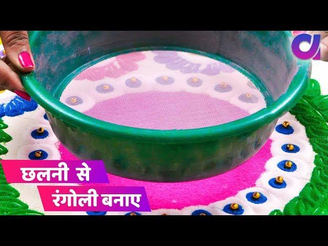 Quick & Easy Chalni rangoli design for Diwali   Rangoli design 2018   Artkala