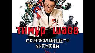 ТИМУР ШАОВ - Приватний випадок з московським бізнесменом (аудіо)