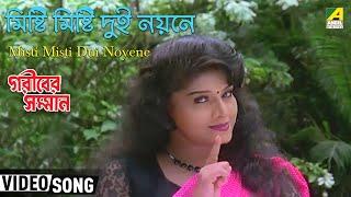 Misti Misti Dui Noyene | Gariber Samman | Bengali Movie Song | Sabina Yasmin, Andrew Kishore