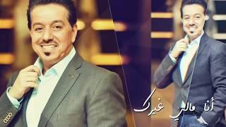 محمد عبد الجبار + ابراهيم محمد - اني بكلبك (حصريا) 2018