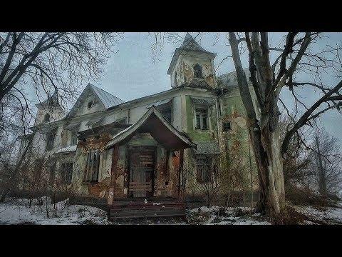 Тут жила настоящая ведьма. Жуткая заброшенная усадьба барона Фон Мекка. Снял призрака