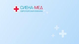 Европейская клиника «Сиена-Мед». УЗИ сердца.Эхокардиография.