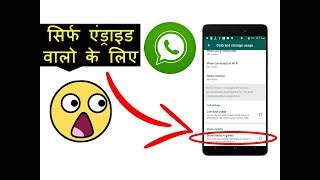 सिर्फ एंड्राइड वालो के लिए  |WhatsApp Another Update Hide Photo, Video on Gallery
