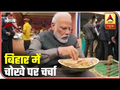 Bihar: Modi's 'Litti-Chokha